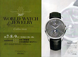 World Watch & Jewelry Collection 2017