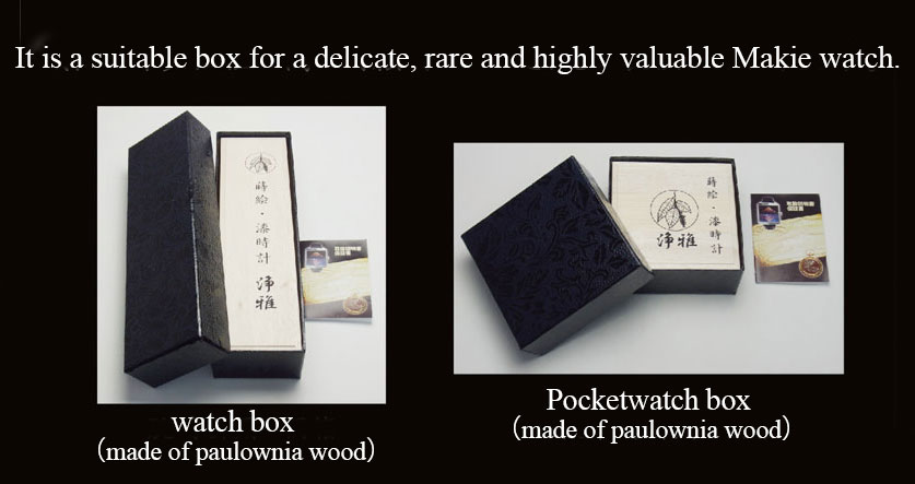 Urushi maki-e watches [Joga] box
